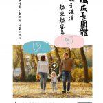 台中「張老師」中心【親職講座】同理心,從親子關係開始
