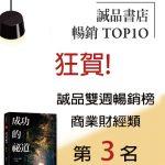 廖學茂董事長《成功的祕道:人脈學院》上榜啦!!