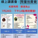 【線上讀書會】活動預告,限量拍賣會!7月28日,下午14點,準時開搶~