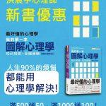 洪震宇心理師,新書優惠 《我的第一本圖解心理學【暢銷增修版】》