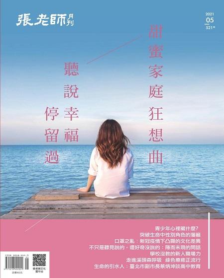 《張老師月刊》2021年5月號521期