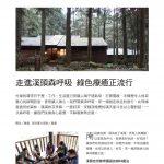 《張老師月刊》美好生活 特別報導 走進溪頭森呼吸  綠色療癒正流行