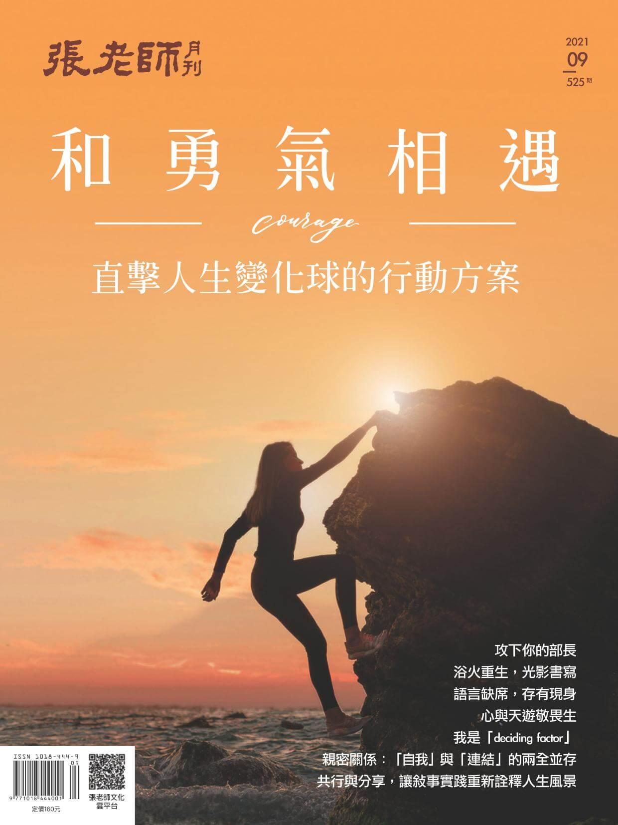 《張老師月刊》2021年9月號525期