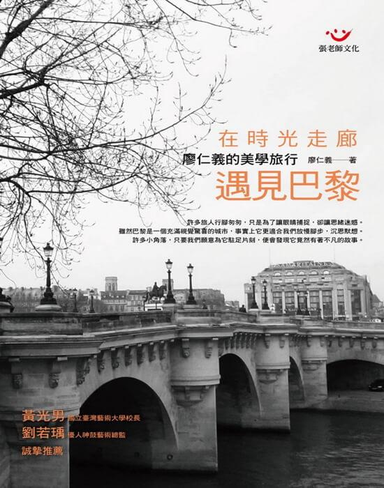 在時光走廊遇見巴黎:廖仁義的美學旅行