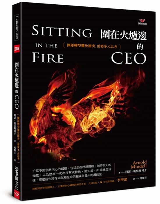 圍在火爐邊的CEO:團隊轉型難免衝突,需要多元思考