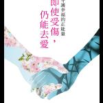 吳皓玲老師新書《即使受傷,仍能去愛:守護幸福的正能量》6月1日,尋找慰藉與能量!