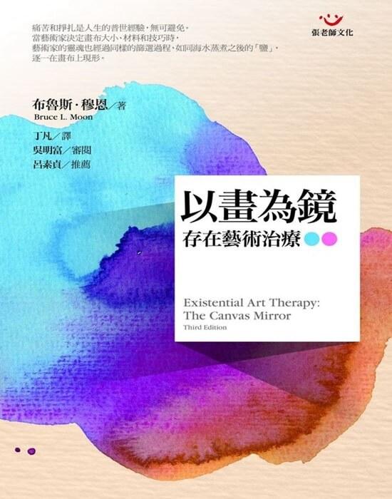 以畫為鏡:存在藝術治療
