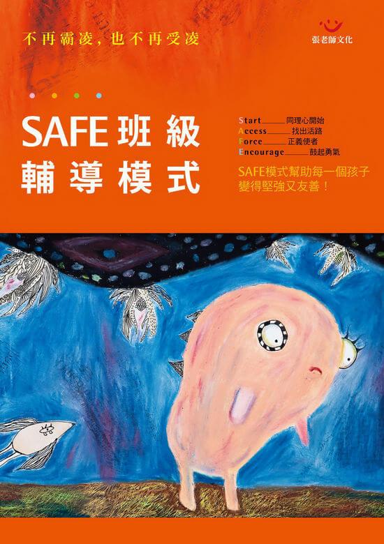 SAFE班級輔導模式:不再霸凌,也不再受凌