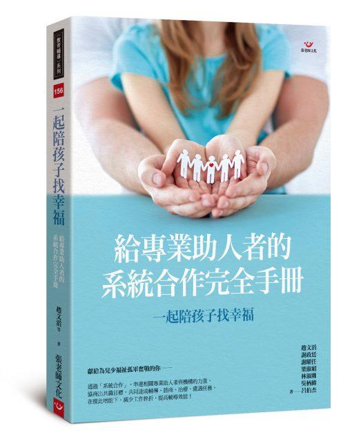 一起陪孩子找幸福:給專業助人者的系統合作完全手冊
