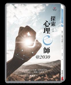 探索:心理e師2030-張老師文化-黃龍杰