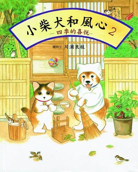 小柴犬和風心2:四季的喜悅