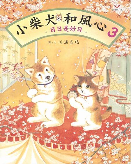 小柴犬和風心3:日日是好日(已絕版,無法銷售)