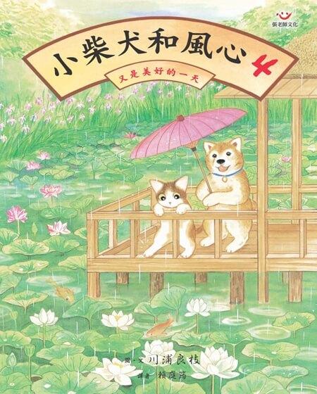 小柴犬和風心4:又是美好的一天(已絕版,無法銷售)